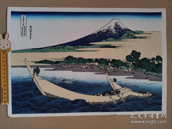 木版画 浮世绘 富岳三十六景 02  葛饰北斋 覆刻  大判