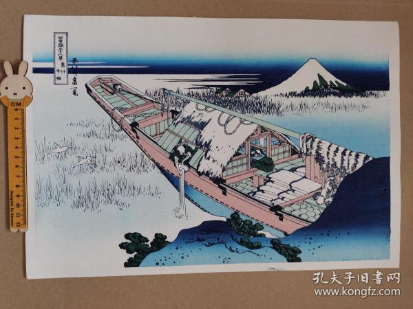 木版画 浮世绘 富岳三十六景 05  葛饰北斋 覆刻  大判