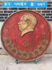 八个文革铝制毛主席挂牌,品相一流,尺寸、重量见图,通走优惠,2800一个