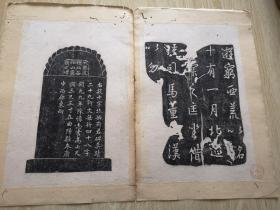 徐家汇教堂旧藏】清代拓片二幅【游