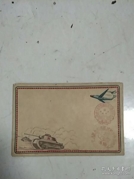 中华人民共和国建国三周年纪念封