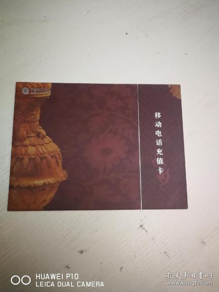 2004移动电话充值卡(4张一套)美哉江南