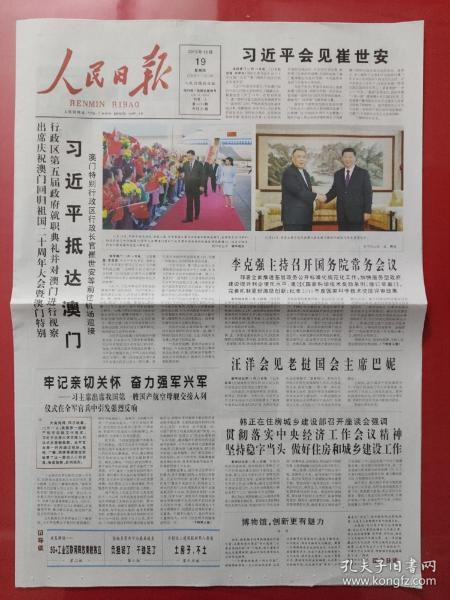 人民日报 2019年12月19日。抵达澳门,出席庆祝澳门回归祖国20周年大会(20版全)