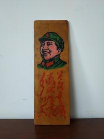 文革电木板手绘毛主席像和诗词