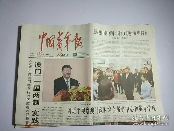 中国青年报2019年12月20日