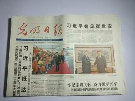 光明日报2019年12月20日