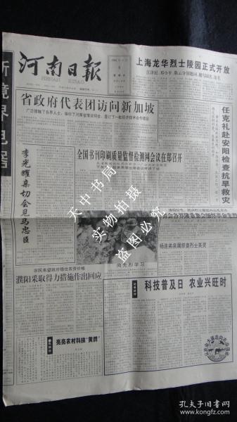 【报纸】河南日报 1995年4月6日【上海龙华烈士陵园正式开放】【全国书刊印刷质量监督检测网会议在郑召开】【今日石板岩供销社】