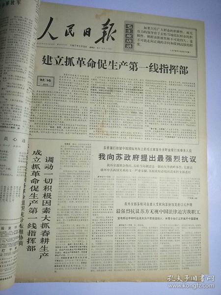 人民日报1967年3月12日