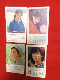 卡片,刘晓庆,张静,奚秀兰,张陵飞,四张合售,前面带日历,后面带歌词,以图片为准