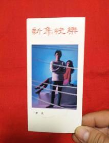 年历卡1990年,新年快乐,梦光,以图片为准