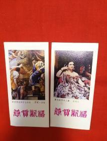 年历卡1986年,贤明带来和平与丰收,莫瓦铁雪夫人像,两张合售,以图片为准
