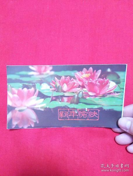 年历卡1986年,新年愉快,折叠式,以图片为准