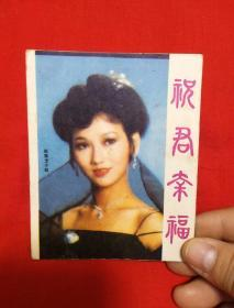 卡片,赵雅芝祝君幸福彩色小卡片,以图片为准