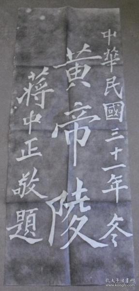 蒋中正书 黄帝陵  拓片  综1
