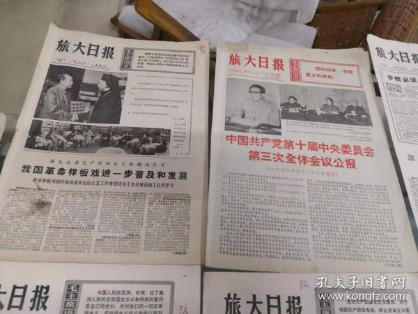 文革旅大日报240份再送75年以后若干份