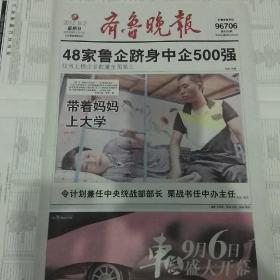 2012年9月2日齐鲁晚报2012年9月2日生日报