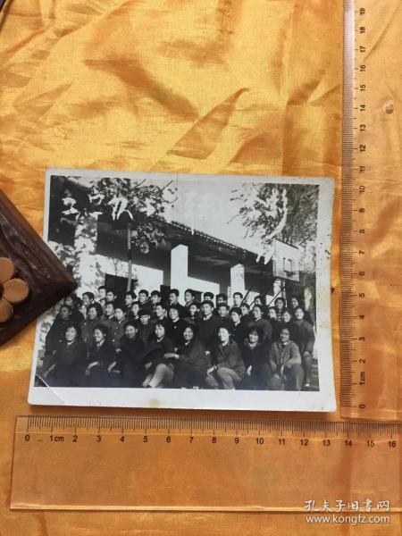 老照片:文革 工宣队等人合影  尺寸详见图片 保真包老
