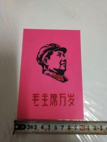 希见带毛主席头像和毛主席万岁塑料硬卡片