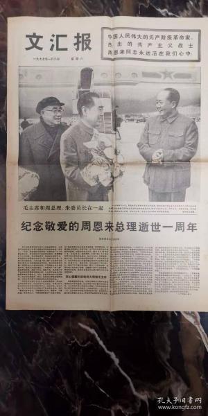【老报纸】《文汇报》1977年1月8日【纪念周恩来总理逝世一周年】大量珍贵照片