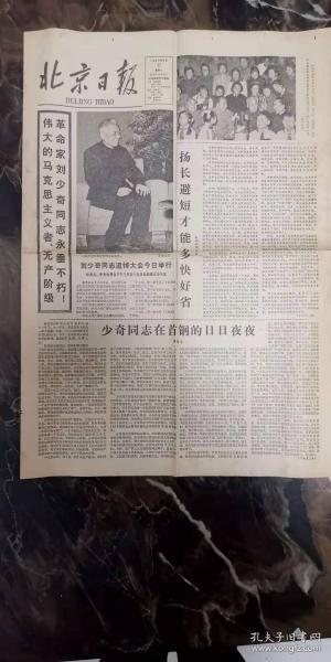 【老报纸】《北京日报》1980年5月17日【纪念刘少奇同志专刊】大量珍贵图片。