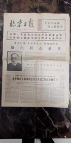 【老报纸】《北京日报》1975年12月17日【康生同志逝世】