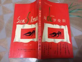 《海的罗曼斯》已故著名诗人翻译家刘湛秋签赠本!80年代早期铅印诗集!仅印3000册!内有大量创意插图!