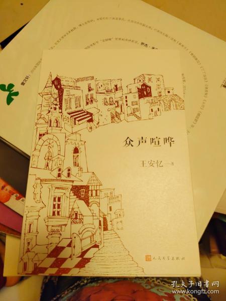 【签名本】王安忆签名《众声喧哗》