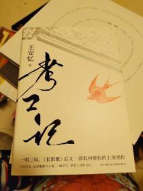 【签名本】王安忆签名《考工记》