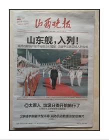 山西地方小报报纸----------《山西晚报》---------虒人荣誉珍藏