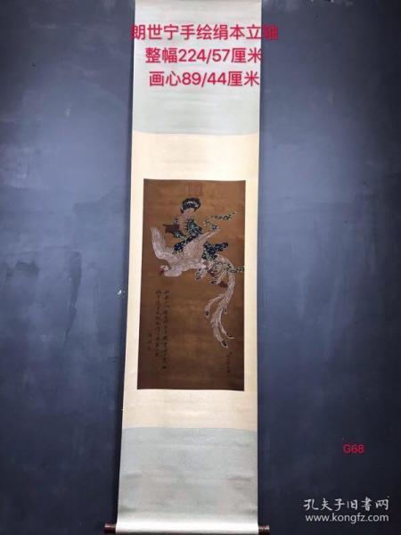朗世宁手绘绢本立轴