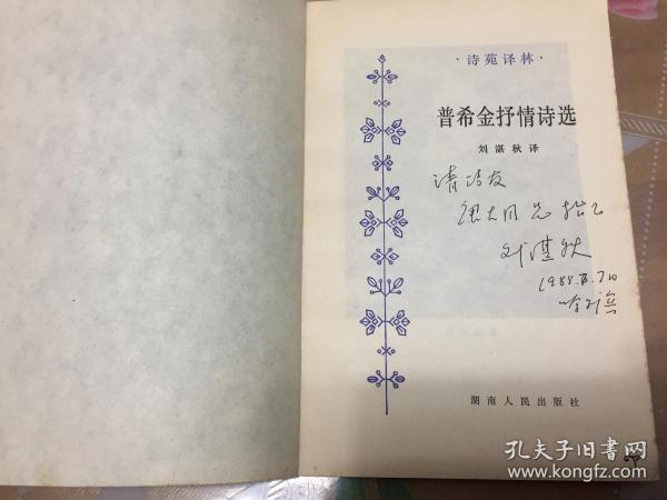 《普希金抒情诗选》已故著名诗人翻译家刘湛秋签赠本!1984年1版!内页显黄斑见图!
