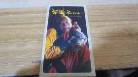 1988年西游记剧照(1套12张)小画片