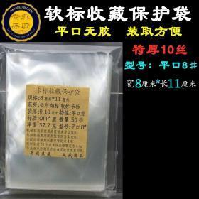 特厚平口软烟标收藏袋8*11cm*50个纸片卡标商标