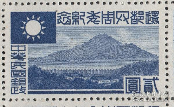 Pseudo-Central China stamp, 2 yuan for 4 years in 1944, Dashan scenery, engraving, Min M
