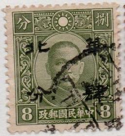 North China Post stamp, Hong Kong Chinese version of Sun Yat-sen's portrait 8 cents, stamped in half in 1942, Min C