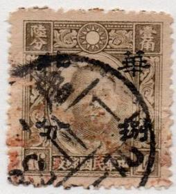 North China Post stamp, Hong Kong Chinese version of Zhongshan Statue 16 minutes 1942 stamped in half, Tangshan stamp, Min C