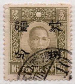 Mongolian Post stamp, 1942 Hong Kong Chinese Sun Yat-sen statue stamped in half, Zhangjiakou stamp, Min C