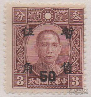 Pseudo-central China stamps. In 1943, the Chinese version of Sun Yat-sen's stamps was temporarily sold for 5 cents with 3 points.