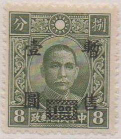 Pseudo-Central China stamp, 1943 Sun Yat-sen stamp of Hong Kong Dadong version changed to temporarily sell for 1 yuan, Min H4