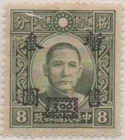 Pseudo-Central China stamp, 1943 Hong Kong Dadong Sun Yat-sen stamp changed to temporarily sell 3 yuan, Min H