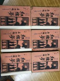 民国二十三年版 足本《新式标点 红楼梦》全六册一套,唐驼题,上海新文化书社,私人藏书,有个别书裂口瑕疵见图,书脊有一些破损,其中几本带书壳