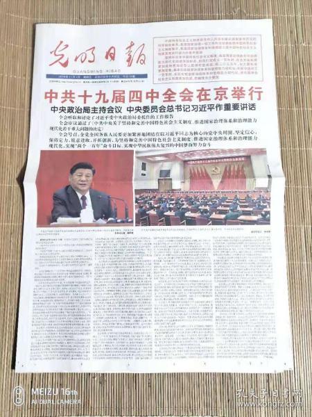 光明日报2019年11月1日、16版全