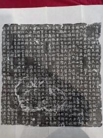 【唐代】王遇其墓志铭拓片《刘斌书》原石原拓  内容完整  字迹清晰