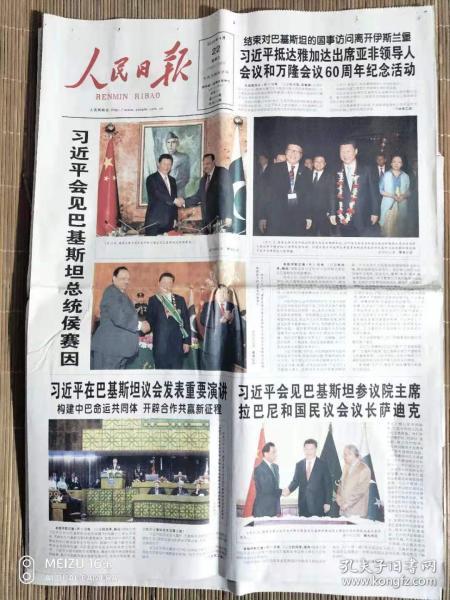人民日报2015年4月22日、24版全