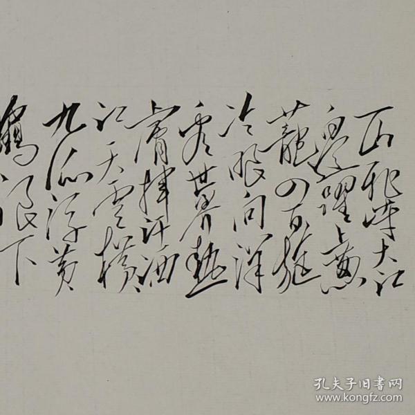 毛体书法 敬书毛主席诗词《七律.登庐山》xd171