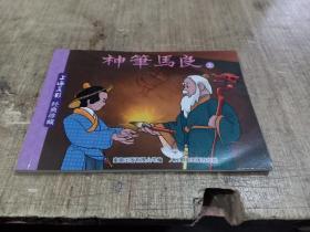 上海美影经典珍藏神笔马良上册