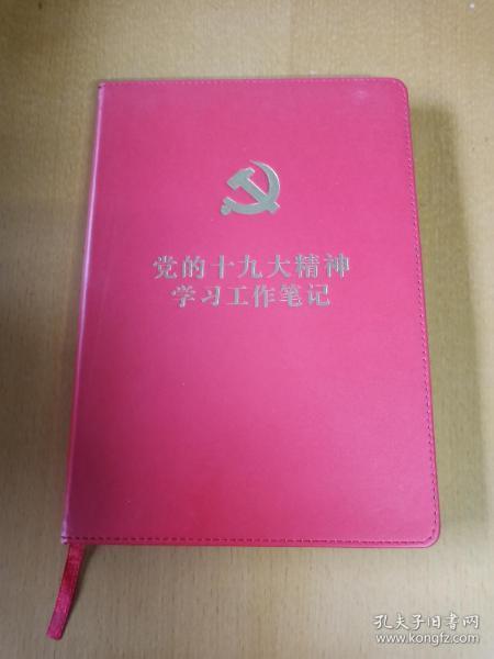 红色笔记本:党的19大精神学习工作笔记(内有封一枚)