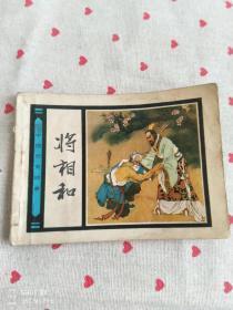 中国历史故事:将相和