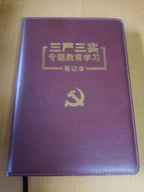 红色学习笔记本:三严三实专题教育学习笔记本(内有2枚封)