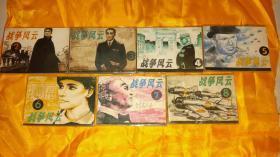 【八十年代影视版连环画】《战争风云》(二、三、四、五、六、七、八)七本合售!